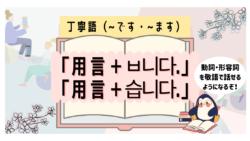 韓国語初心者必見 動詞 形容詞の丁寧語 です ます を一緒に勉強しよう いくらちゃんコリア